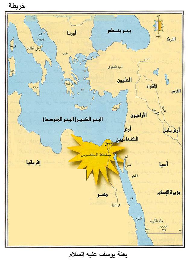 يوسف - أنبياء الله من يوسف حتى يونس عليهم السلام Map15