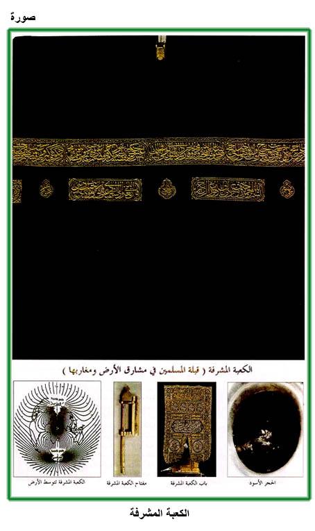 محمد - قصة محمد  صل الله عليه وسلم Pic12