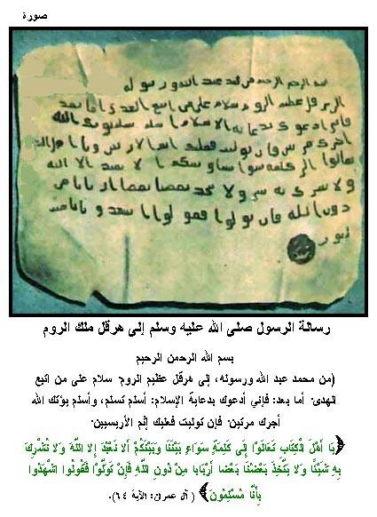 محمد - قصة محمد  صل الله عليه وسلم Pic16