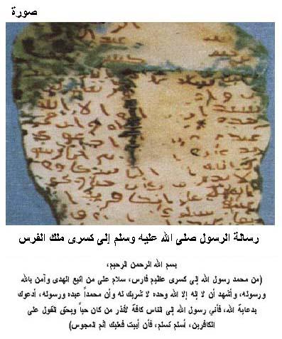 محمد - قصة محمد  صل الله عليه وسلم Pic17