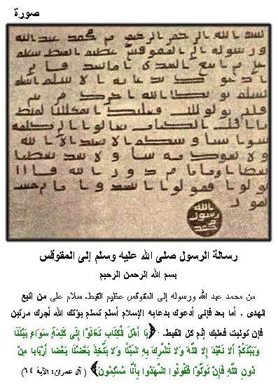 محمد - قصة محمد  صل الله عليه وسلم Pic19